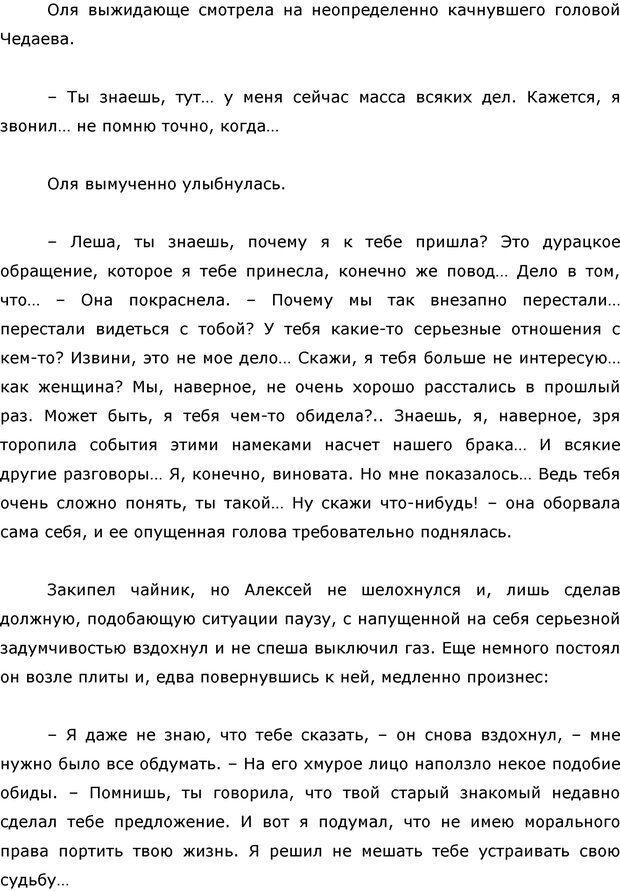 PDF. Я стою 1 000 000$. Психология персонального бренда. Как стать VIP. Кичаев А. А. Страница 246. Читать онлайн