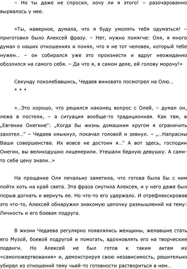 PDF. Я стою 1 000 000$. Психология персонального бренда. Как стать VIP. Кичаев А. А. Страница 247. Читать онлайн