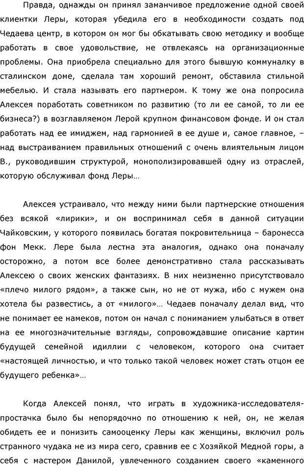 PDF. Я стою 1 000 000$. Психология персонального бренда. Как стать VIP. Кичаев А. А. Страница 248. Читать онлайн