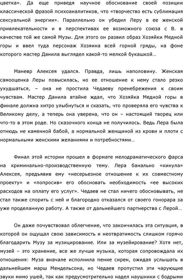 PDF. Я стою 1 000 000$. Психология персонального бренда. Как стать VIP. Кичаев А. А. Страница 249. Читать онлайн