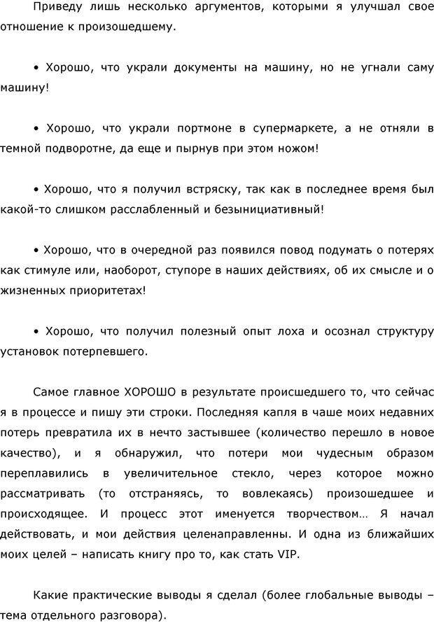 PDF. Я стою 1 000 000$. Психология персонального бренда. Как стать VIP. Кичаев А. А. Страница 25. Читать онлайн