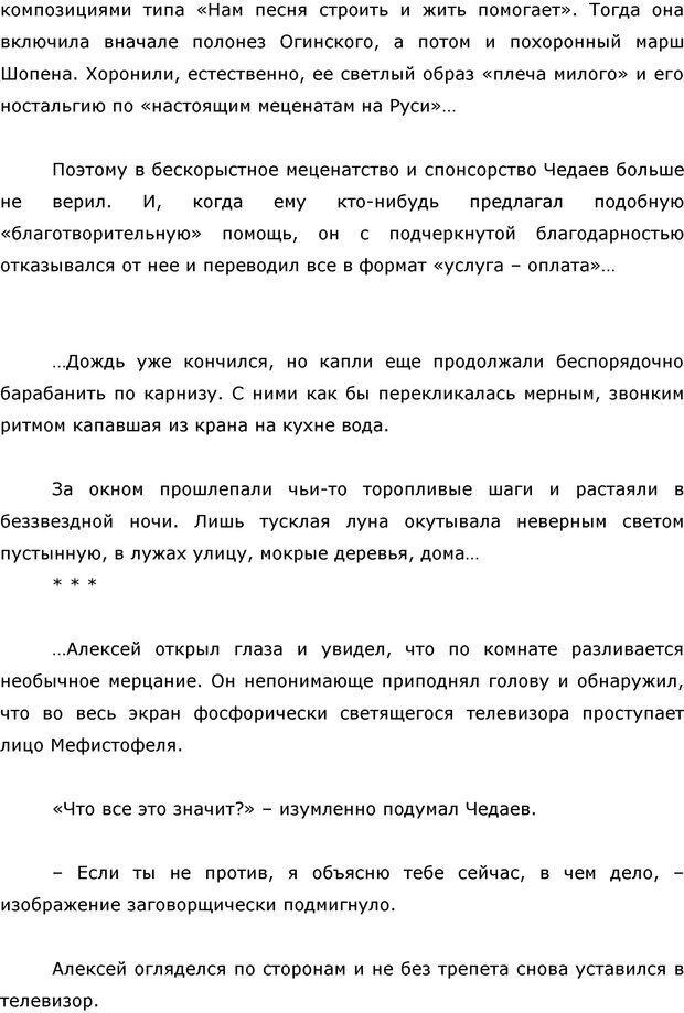 PDF. Я стою 1 000 000$. Психология персонального бренда. Как стать VIP. Кичаев А. А. Страница 250. Читать онлайн