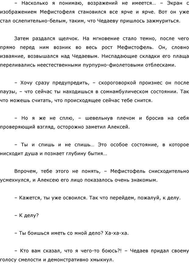 PDF. Я стою 1 000 000$. Психология персонального бренда. Как стать VIP. Кичаев А. А. Страница 251. Читать онлайн