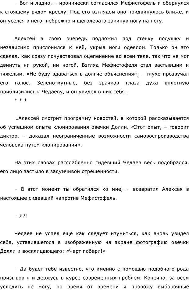 PDF. Я стою 1 000 000$. Психология персонального бренда. Как стать VIP. Кичаев А. А. Страница 252. Читать онлайн
