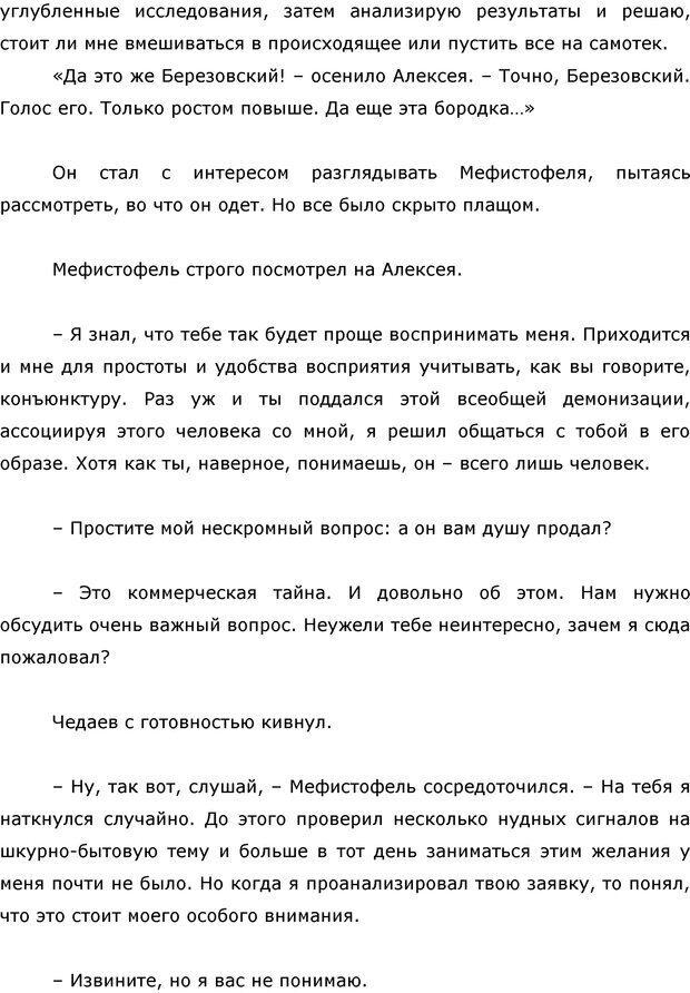 PDF. Я стою 1 000 000$. Психология персонального бренда. Как стать VIP. Кичаев А. А. Страница 253. Читать онлайн