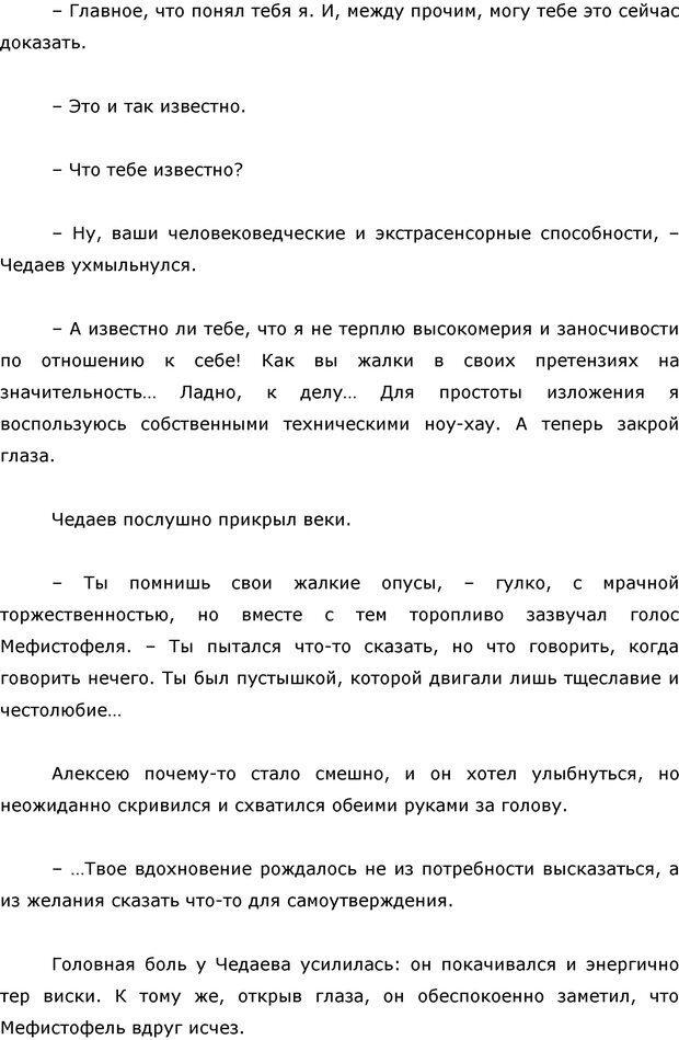 PDF. Я стою 1 000 000$. Психология персонального бренда. Как стать VIP. Кичаев А. А. Страница 254. Читать онлайн