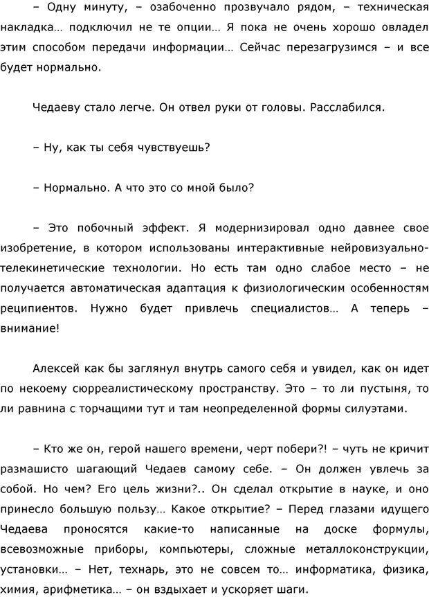 PDF. Я стою 1 000 000$. Психология персонального бренда. Как стать VIP. Кичаев А. А. Страница 255. Читать онлайн