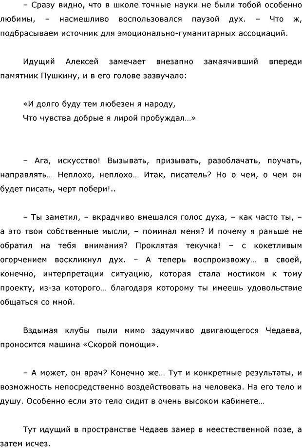 PDF. Я стою 1 000 000$. Психология персонального бренда. Как стать VIP. Кичаев А. А. Страница 256. Читать онлайн