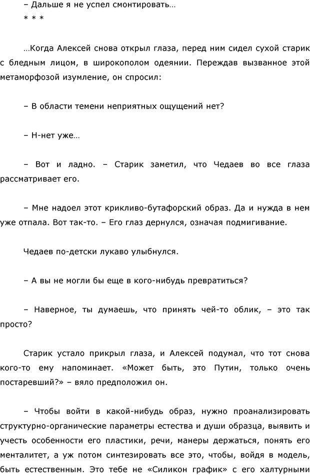 PDF. Я стою 1 000 000$. Психология персонального бренда. Как стать VIP. Кичаев А. А. Страница 257. Читать онлайн