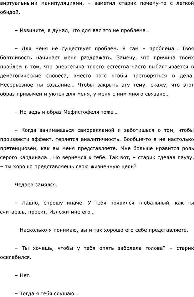 PDF. Я стою 1 000 000$. Психология персонального бренда. Как стать VIP. Кичаев А. А. Страница 258. Читать онлайн