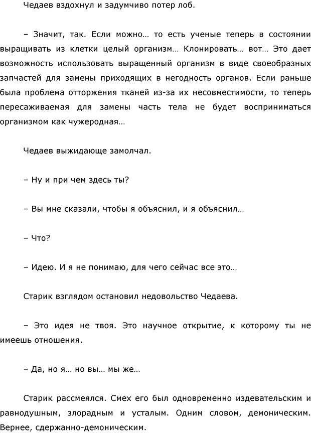 PDF. Я стою 1 000 000$. Психология персонального бренда. Как стать VIP. Кичаев А. А. Страница 259. Читать онлайн