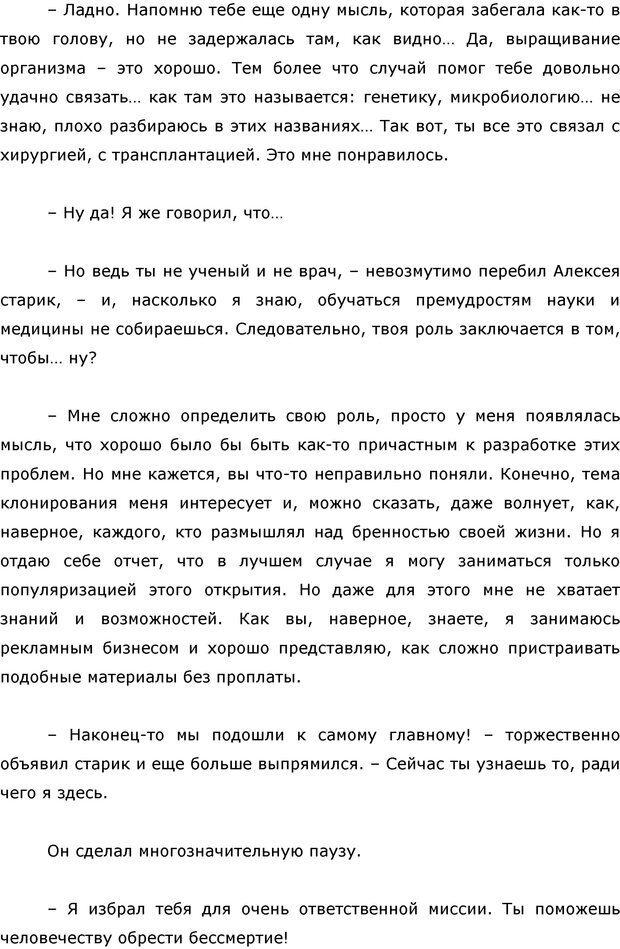 PDF. Я стою 1 000 000$. Психология персонального бренда. Как стать VIP. Кичаев А. А. Страница 260. Читать онлайн