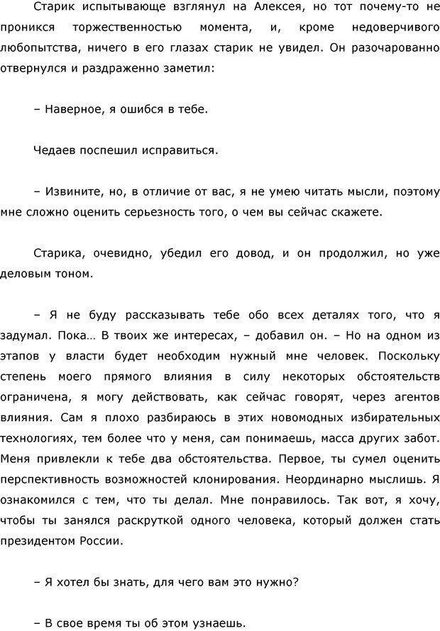 PDF. Я стою 1 000 000$. Психология персонального бренда. Как стать VIP. Кичаев А. А. Страница 261. Читать онлайн