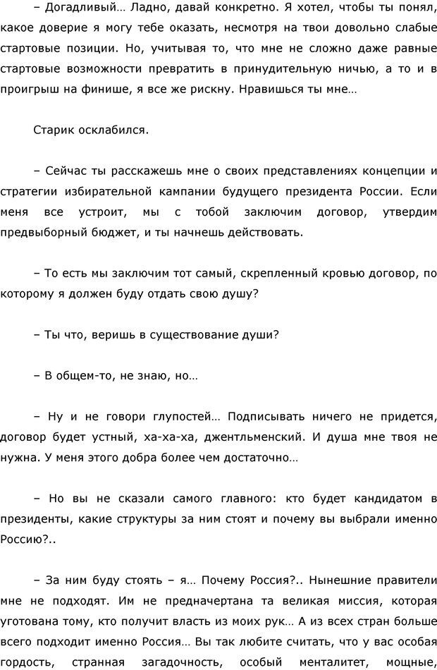 PDF. Я стою 1 000 000$. Психология персонального бренда. Как стать VIP. Кичаев А. А. Страница 263. Читать онлайн