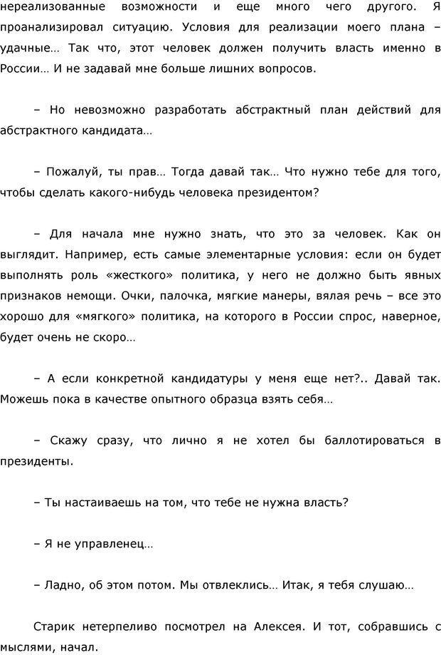 PDF. Я стою 1 000 000$. Психология персонального бренда. Как стать VIP. Кичаев А. А. Страница 264. Читать онлайн