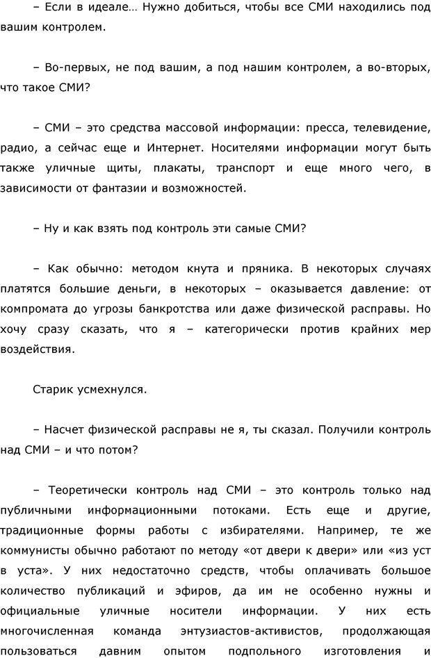 PDF. Я стою 1 000 000$. Психология персонального бренда. Как стать VIP. Кичаев А. А. Страница 265. Читать онлайн