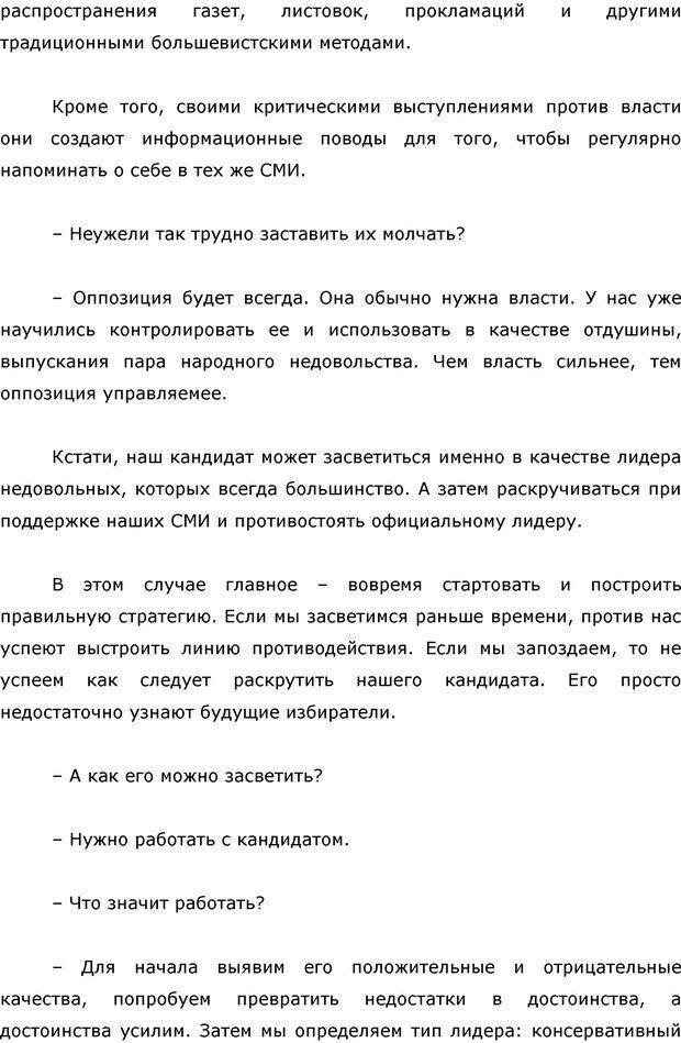 PDF. Я стою 1 000 000$. Психология персонального бренда. Как стать VIP. Кичаев А. А. Страница 266. Читать онлайн
