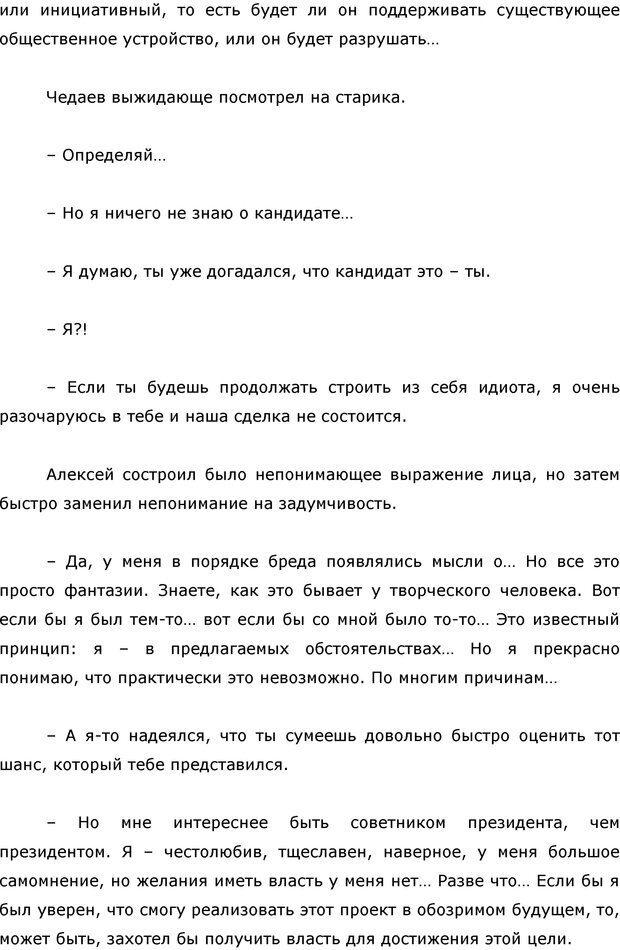 PDF. Я стою 1 000 000$. Психология персонального бренда. Как стать VIP. Кичаев А. А. Страница 267. Читать онлайн