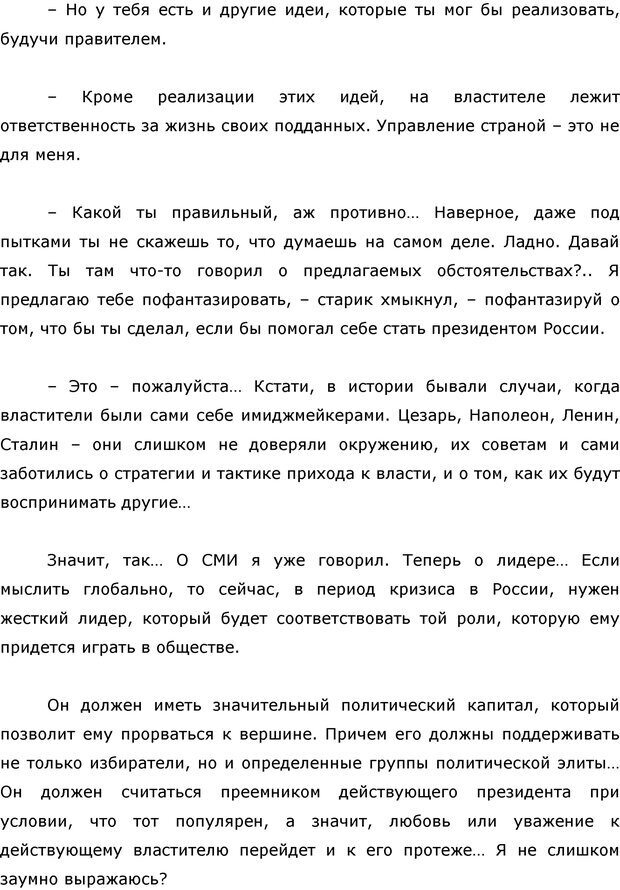 PDF. Я стою 1 000 000$. Психология персонального бренда. Как стать VIP. Кичаев А. А. Страница 268. Читать онлайн