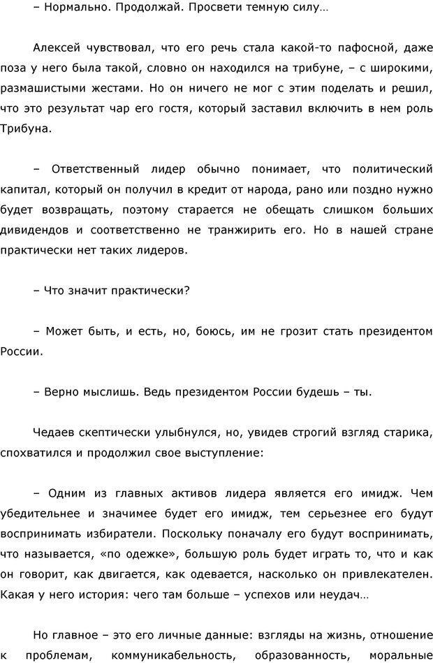 PDF. Я стою 1 000 000$. Психология персонального бренда. Как стать VIP. Кичаев А. А. Страница 269. Читать онлайн