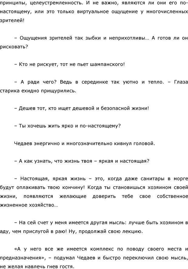 PDF. Я стою 1 000 000$. Психология персонального бренда. Как стать VIP. Кичаев А. А. Страница 270. Читать онлайн