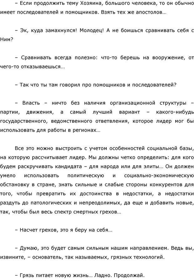PDF. Я стою 1 000 000$. Психология персонального бренда. Как стать VIP. Кичаев А. А. Страница 271. Читать онлайн
