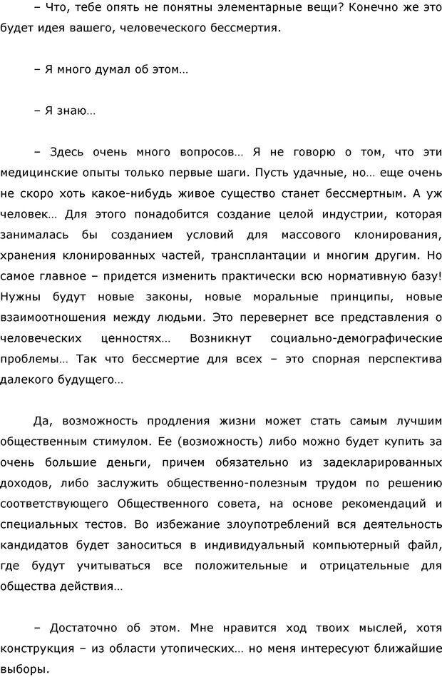 PDF. Я стою 1 000 000$. Психология персонального бренда. Как стать VIP. Кичаев А. А. Страница 273. Читать онлайн