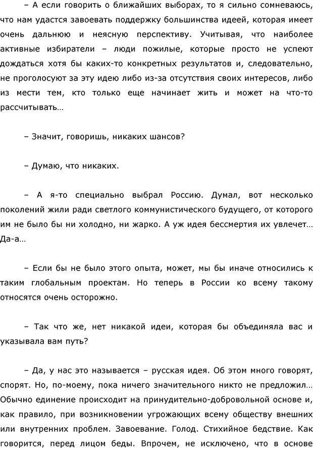 PDF. Я стою 1 000 000$. Психология персонального бренда. Как стать VIP. Кичаев А. А. Страница 274. Читать онлайн
