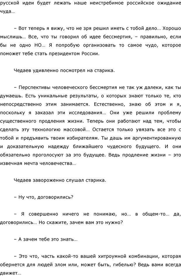 PDF. Я стою 1 000 000$. Психология персонального бренда. Как стать VIP. Кичаев А. А. Страница 275. Читать онлайн