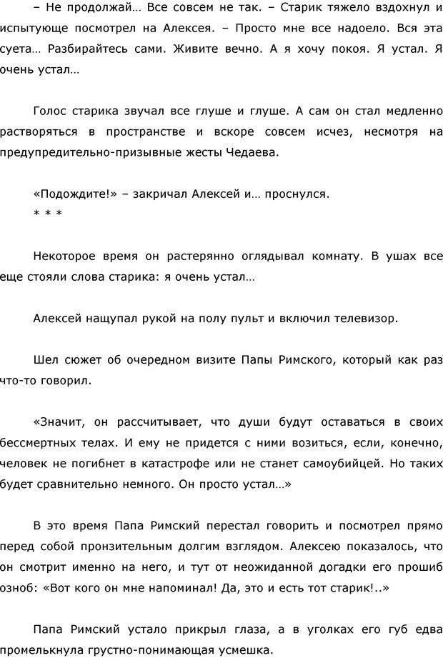 PDF. Я стою 1 000 000$. Психология персонального бренда. Как стать VIP. Кичаев А. А. Страница 276. Читать онлайн