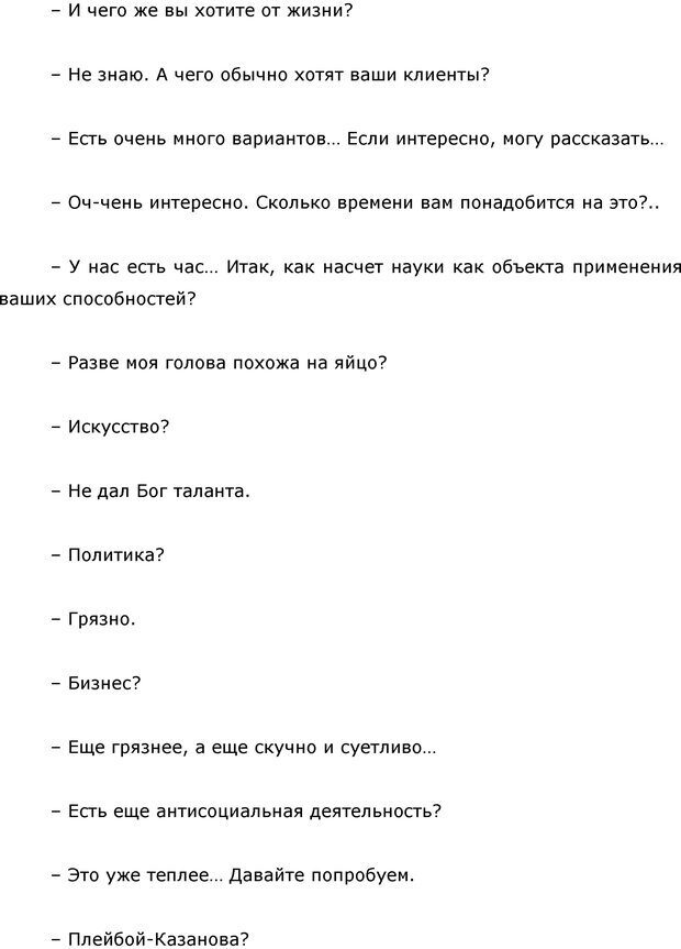 PDF. Я стою 1 000 000$. Психология персонального бренда. Как стать VIP. Кичаев А. А. Страница 278. Читать онлайн
