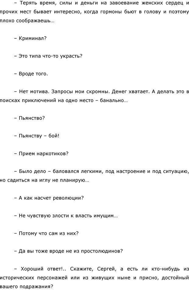 PDF. Я стою 1 000 000$. Психология персонального бренда. Как стать VIP. Кичаев А. А. Страница 279. Читать онлайн
