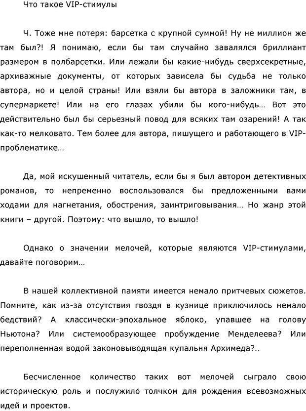 PDF. Я стою 1 000 000$. Психология персонального бренда. Как стать VIP. Кичаев А. А. Страница 28. Читать онлайн