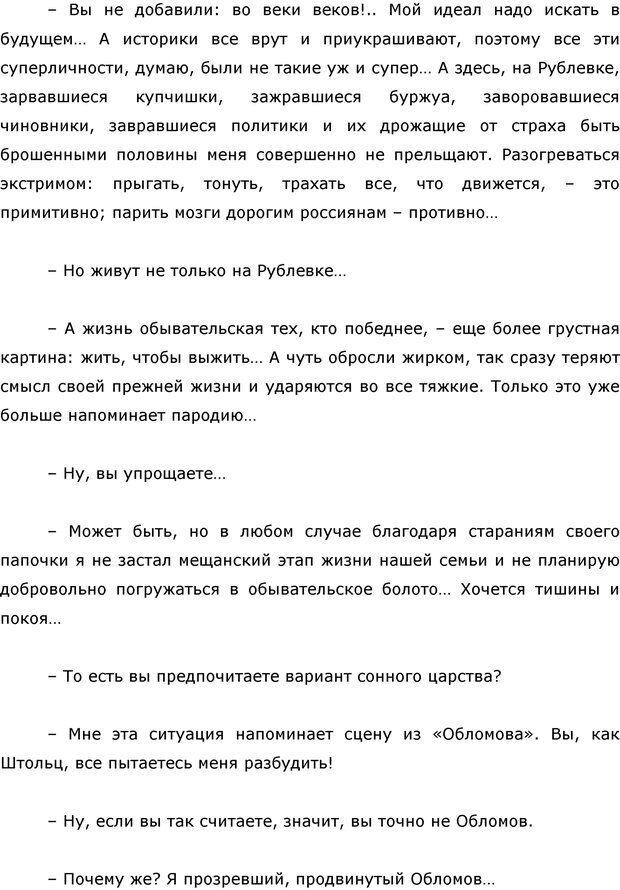 PDF. Я стою 1 000 000$. Психология персонального бренда. Как стать VIP. Кичаев А. А. Страница 280. Читать онлайн