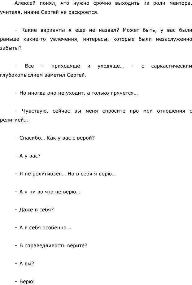 PDF. Я стою 1 000 000$. Психология персонального бренда. Как стать VIP. Кичаев А. А. Страница 281. Читать онлайн
