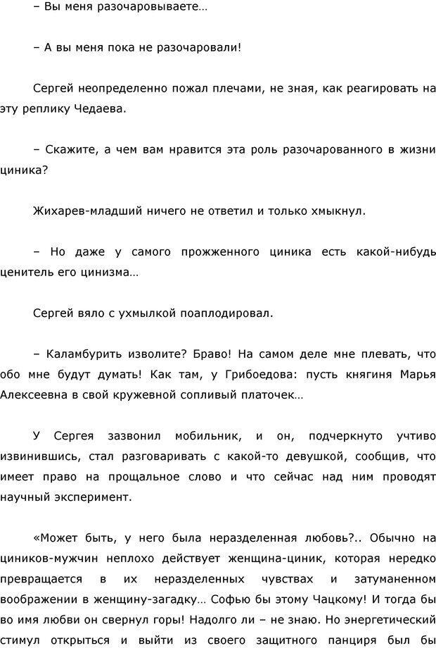 PDF. Я стою 1 000 000$. Психология персонального бренда. Как стать VIP. Кичаев А. А. Страница 282. Читать онлайн