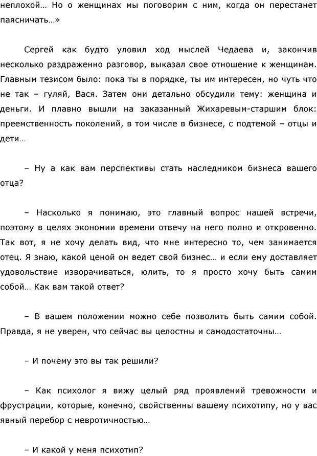 PDF. Я стою 1 000 000$. Психология персонального бренда. Как стать VIP. Кичаев А. А. Страница 283. Читать онлайн