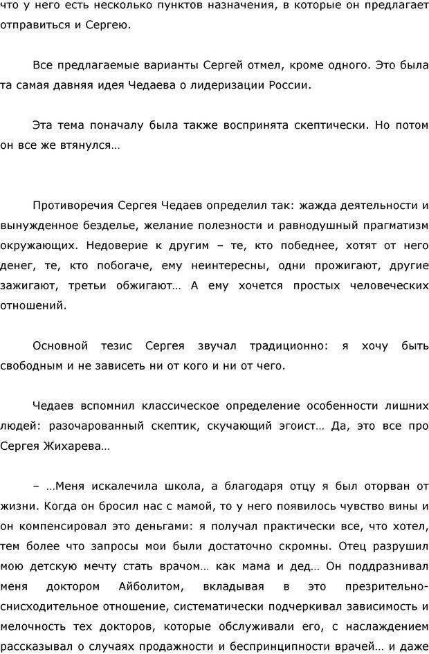 PDF. Я стою 1 000 000$. Психология персонального бренда. Как стать VIP. Кичаев А. А. Страница 286. Читать онлайн