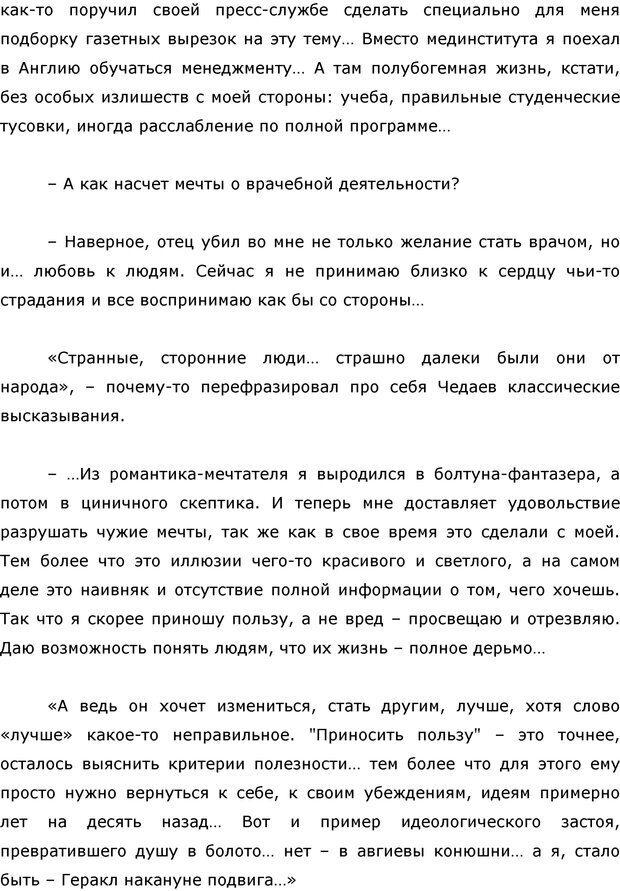 PDF. Я стою 1 000 000$. Психология персонального бренда. Как стать VIP. Кичаев А. А. Страница 287. Читать онлайн