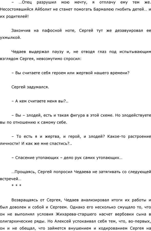 PDF. Я стою 1 000 000$. Психология персонального бренда. Как стать VIP. Кичаев А. А. Страница 288. Читать онлайн