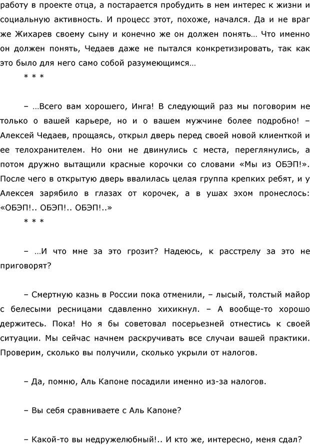PDF. Я стою 1 000 000$. Психология персонального бренда. Как стать VIP. Кичаев А. А. Страница 289. Читать онлайн