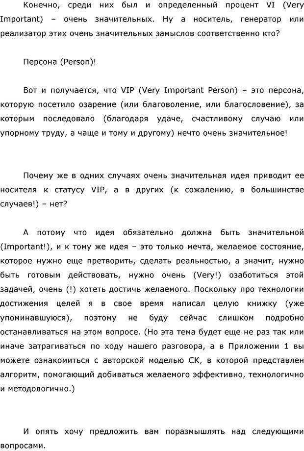 PDF. Я стою 1 000 000$. Психология персонального бренда. Как стать VIP. Кичаев А. А. Страница 29. Читать онлайн