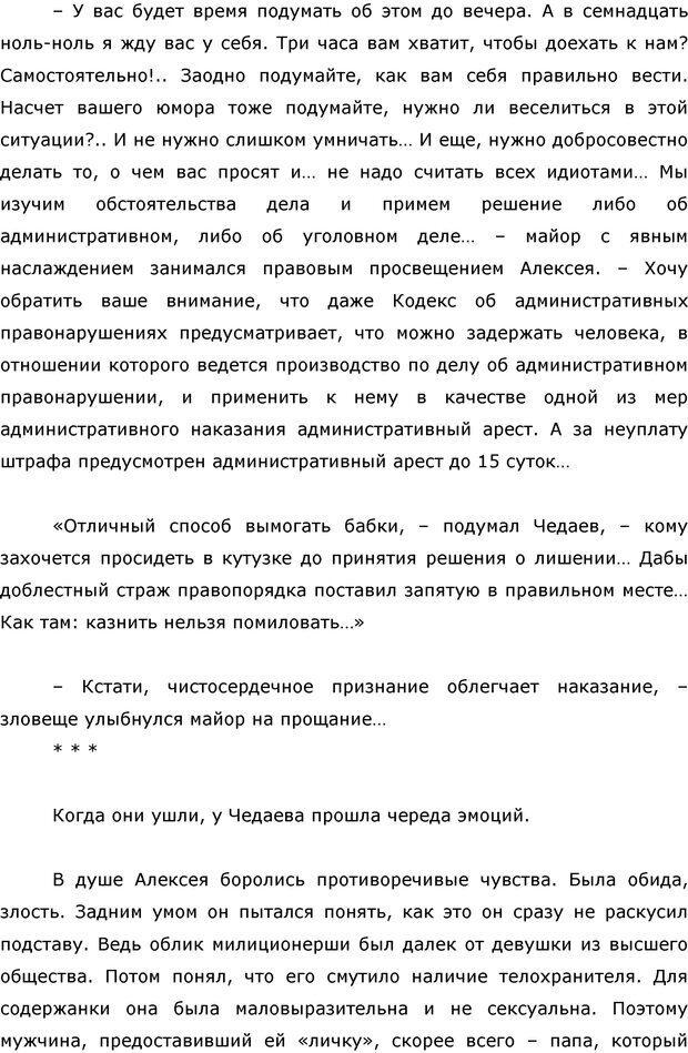 PDF. Я стою 1 000 000$. Психология персонального бренда. Как стать VIP. Кичаев А. А. Страница 290. Читать онлайн