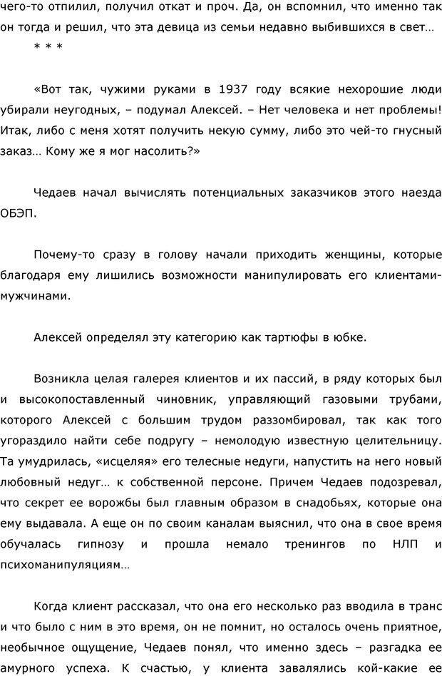 PDF. Я стою 1 000 000$. Психология персонального бренда. Как стать VIP. Кичаев А. А. Страница 291. Читать онлайн