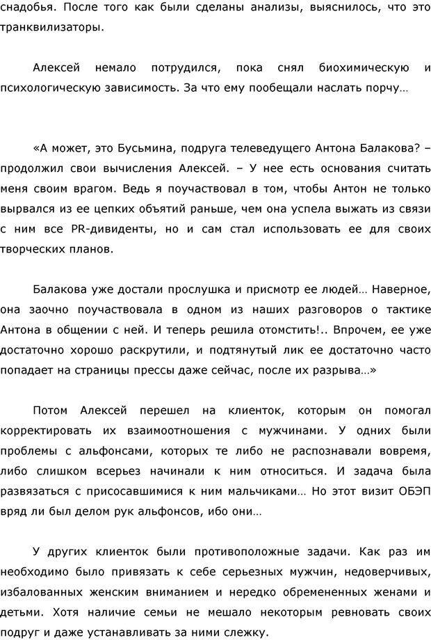 PDF. Я стою 1 000 000$. Психология персонального бренда. Как стать VIP. Кичаев А. А. Страница 292. Читать онлайн