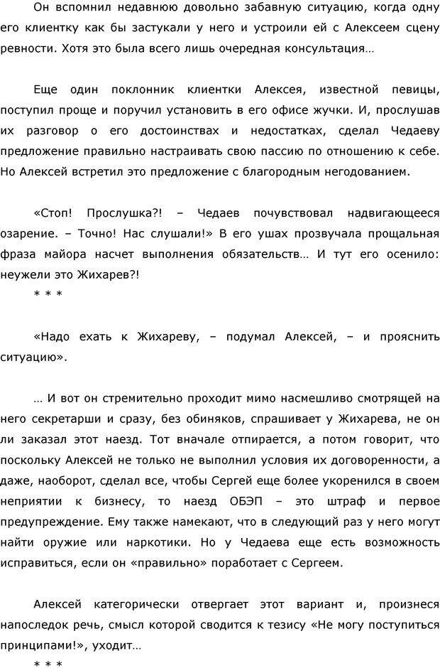 PDF. Я стою 1 000 000$. Психология персонального бренда. Как стать VIP. Кичаев А. А. Страница 293. Читать онлайн