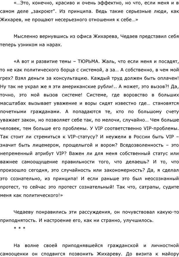 PDF. Я стою 1 000 000$. Психология персонального бренда. Как стать VIP. Кичаев А. А. Страница 294. Читать онлайн