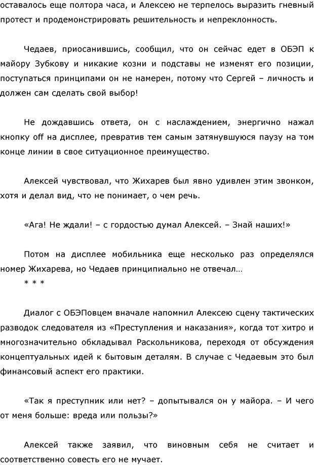 PDF. Я стою 1 000 000$. Психология персонального бренда. Как стать VIP. Кичаев А. А. Страница 295. Читать онлайн