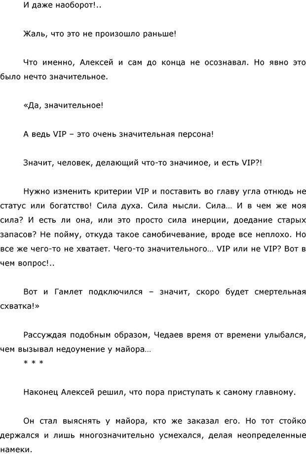 PDF. Я стою 1 000 000$. Психология персонального бренда. Как стать VIP. Кичаев А. А. Страница 296. Читать онлайн