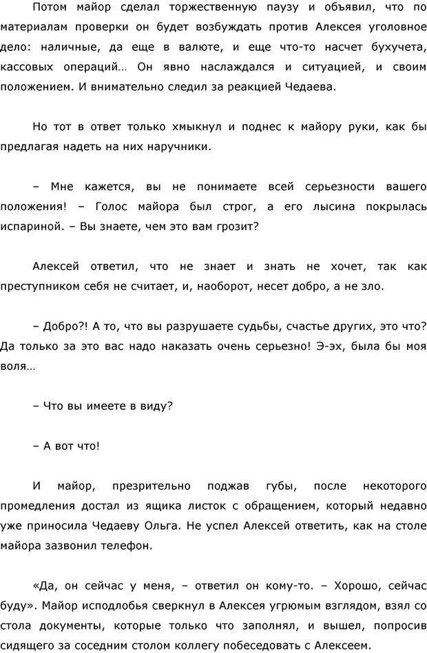 PDF. Я стою 1 000 000$. Психология персонального бренда. Как стать VIP. Кичаев А. А. Страница 297. Читать онлайн